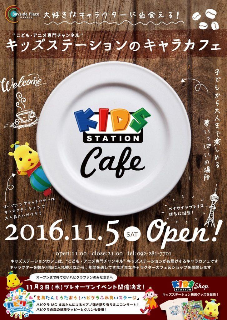KIDS STATION Cafe